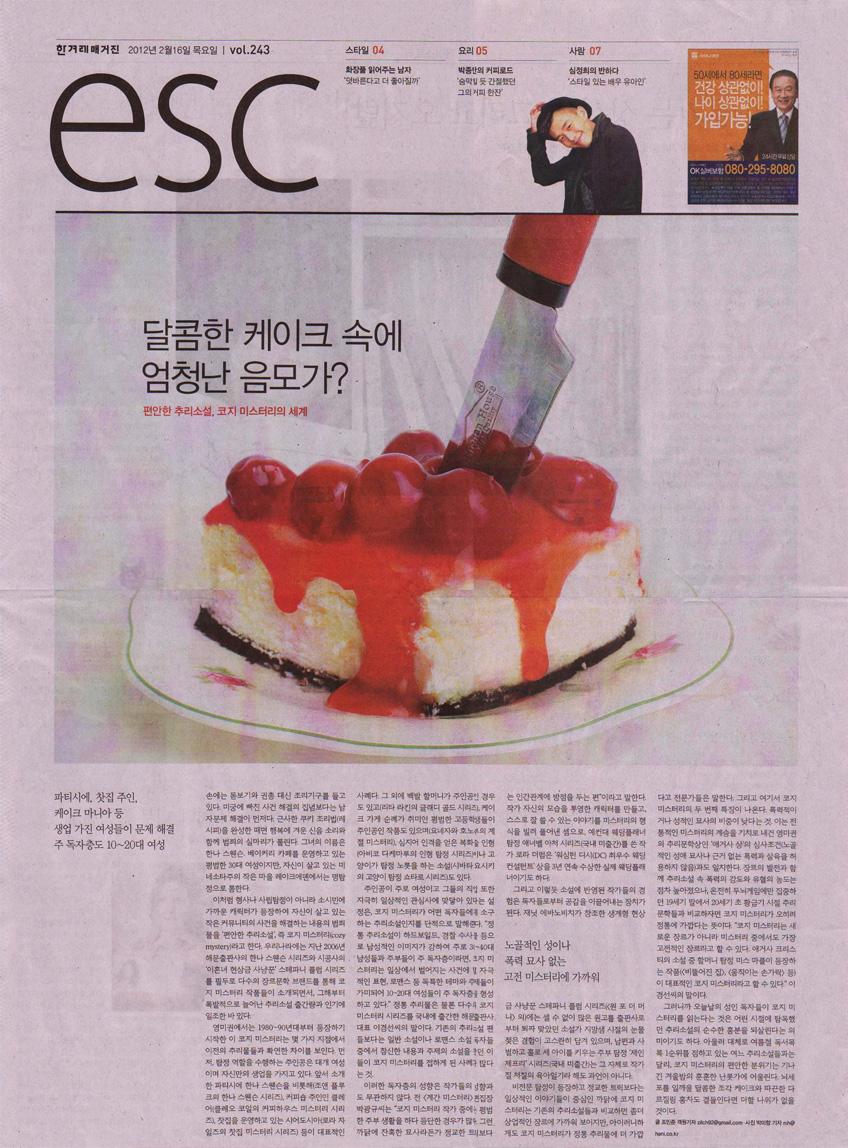 한겨레신문 2012년 2월 16일 눈에 입는 옷 얼굴위의 취향