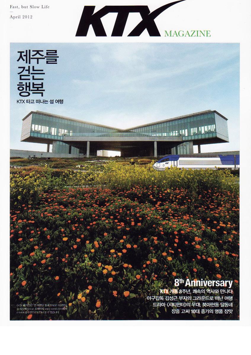 2012년 4월호 KTX MAGAZINE
