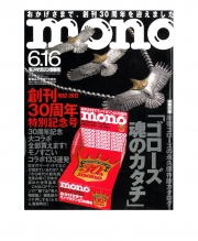 일본 MONO 30주년 콜라보레이션